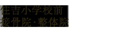 「住吉小学校前接骨院・整体院」葛飾区で口コミNo.1 ロゴ